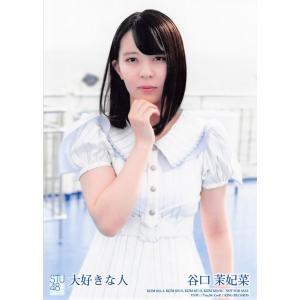 谷口茉妃菜 生写真 STU48 大好きな人 通常盤封入特典|fuwaneko