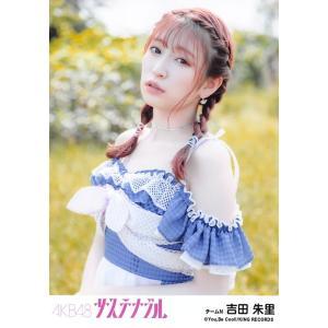 吉田朱里 生写真 AKB48 サステナブル 劇場盤 選抜Ver. fuwaneko