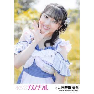 向井地美音 生写真 AKB48 サステナブル 劇場盤 選抜Ver.|fuwaneko