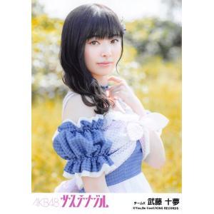 武藤十夢 生写真 AKB48 サステナブル 劇場盤 選抜Ver.|fuwaneko