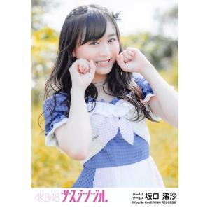 坂口渚沙 生写真 AKB48 サステナブル 劇場盤 選抜Ver. fuwaneko
