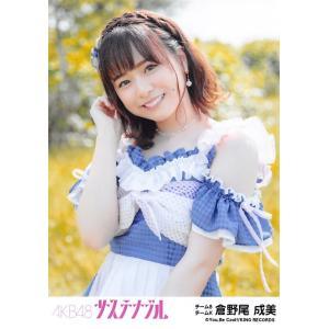 倉野尾成美 生写真 AKB48 サステナブル 劇場盤 選抜Ver. fuwaneko