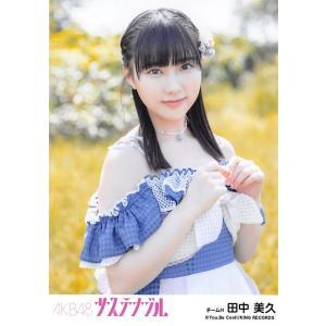 田中美久 生写真 AKB48 サステナブル 劇場盤 選抜Ver.|fuwaneko