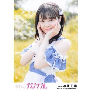 本間日陽 生写真 AKB48 サステナブル 劇場盤 選抜Ver.|fuwaneko