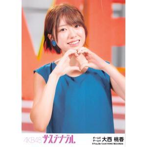 大西桃香 生写真 AKB48 サステナブル 劇場盤 好きだ 好きだ 好きだVer.|fuwaneko