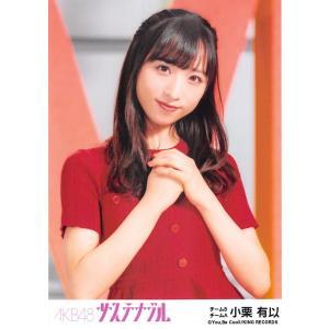 小栗有以 生写真 AKB48 サステナブル 劇場盤 好きだ 好きだ 好きだVer.