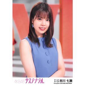 吉川七瀬 生写真 AKB48 サステナブル 劇場盤 好きだ 好きだ 好きだVer.|fuwaneko