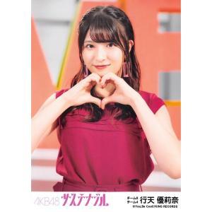 行天優莉奈 生写真 AKB48 サステナブル 劇場盤 好きだ 好きだ 好きだVer. fuwaneko