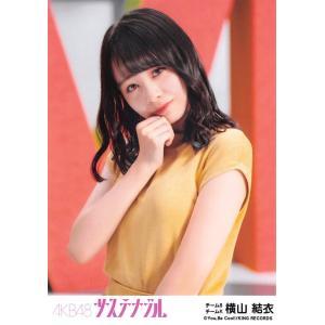 横山結衣 生写真 AKB48 サステナブル 劇場盤 好きだ 好きだ 好きだVer.|fuwaneko