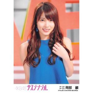 岡部麟 生写真 AKB48 サステナブル 劇場盤 好きだ 好きだ 好きだVer.|fuwaneko