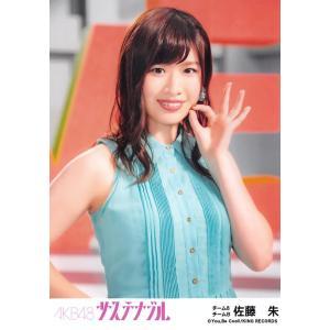佐藤朱 生写真 AKB48 サステナブル 劇場盤 好きだ 好きだ 好きだVer. fuwaneko