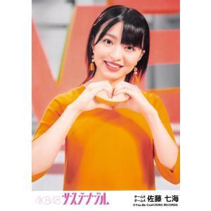 佐藤七海 生写真 AKB48 サステナブル 劇場盤 好きだ 好きだ 好きだVer. fuwaneko