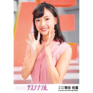 歌田初夏 生写真 AKB48 サステナブル 劇場盤 好きだ 好きだ 好きだVer.|fuwaneko