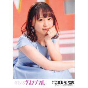 倉野尾成美 生写真 AKB48 サステナブル 劇場盤 好きだ 好きだ 好きだVer. fuwaneko