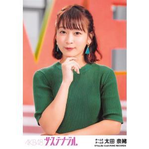 太田奈緒 生写真 AKB48 サステナブル 劇場盤 好きだ 好きだ 好きだVer.|fuwaneko