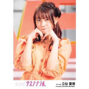 立仙愛理 生写真 AKB48 サステナブル 劇場盤 好きだ 好きだ 好きだVer.|fuwaneko