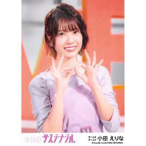 小田えりな 生写真 AKB48 サステナブル 劇場盤 好きだ 好きだ 好きだVer.|fuwaneko