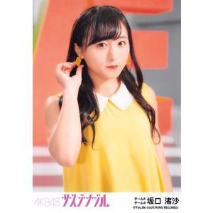 坂口渚沙 生写真 AKB48 サステナブル 劇場盤 好きだ 好きだ 好きだVer. fuwaneko
