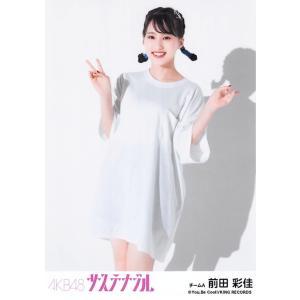前田彩佳 生写真 AKB48 サステナブル 劇場盤 青春 ダ・カーポ Ver.|fuwaneko