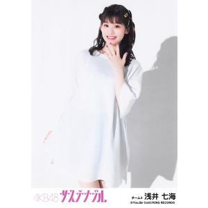 浅井七海 生写真 AKB48 サステナブル 劇場盤 青春 ダ・カーポ Ver.|fuwaneko