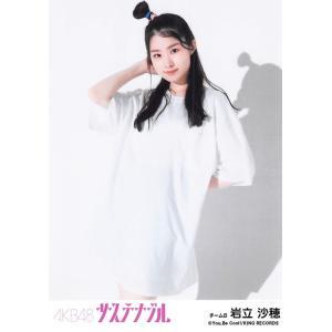 岩立沙穂 生写真 AKB48 サステナブル 劇場盤 青春 ダ・カーポ Ver.|fuwaneko