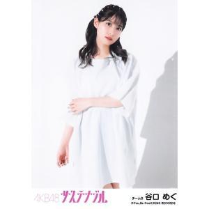 谷口めぐ 生写真 AKB48 サステナブル 劇場盤 青春 ダ・カーポ Ver.|fuwaneko