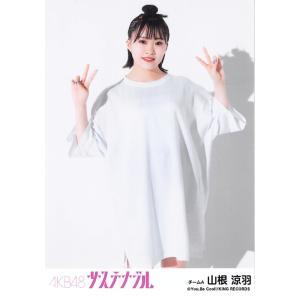 山根涼羽 生写真 AKB48 サステナブル 劇場盤 青春 ダ・カーポ Ver. fuwaneko