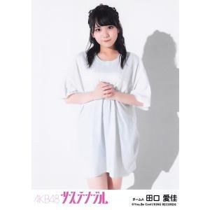 田口愛佳 生写真 AKB48 サステナブル 劇場盤 青春 ダ・カーポ Ver.|fuwaneko