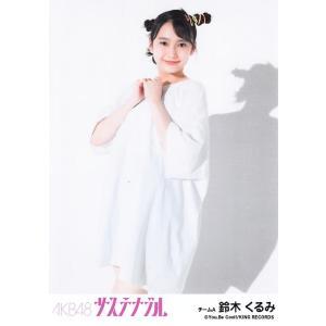 鈴木くるみ 生写真 AKB48 サステナブル 劇場盤 青春 ダ・カーポ Ver.|fuwaneko