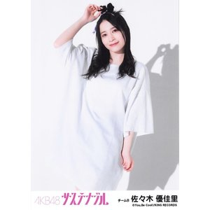 佐々木優佳里 生写真 AKB48 サステナブル 劇場盤 青春 ダ・カーポ Ver.|fuwaneko