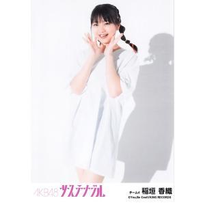 稲垣香織 生写真 AKB48 サステナブル 劇場盤 青春 ダ・カーポ Ver.|fuwaneko