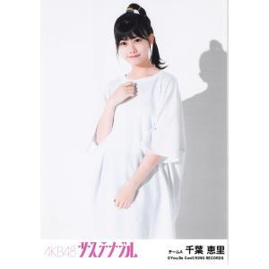 千葉恵里 生写真 AKB48 サステナブル 劇場盤 青春 ダ・カーポ Ver.|fuwaneko