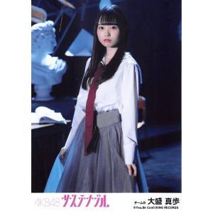 大盛真歩 生写真 AKB48 サステナブル 劇場盤 モニカ、夜明けだ Ver.|fuwaneko