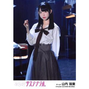山内瑞葵 生写真 AKB48 サステナブル 劇場盤 モニカ、夜明けだ Ver.|fuwaneko