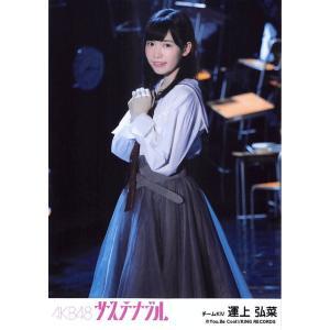運上弘菜 生写真 AKB48 サステナブル 劇場盤 モニカ、夜明けだ Ver.|fuwaneko