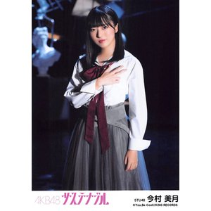 今村美月 生写真 AKB48 サステナブル 劇場盤 モニカ、夜明けだ Ver.  AKB48 56t...