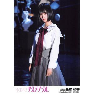 高倉萌香 生写真 AKB48 サステナブル 劇場盤 モニカ、夜明けだ Ver.|fuwaneko