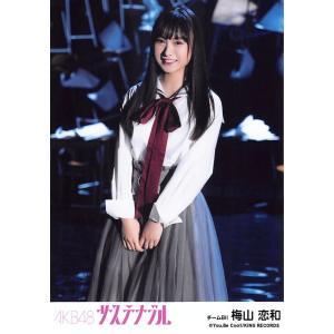梅山恋和 生写真 AKB48 サステナブル 劇場盤 モニカ、夜明けだ Ver. fuwaneko