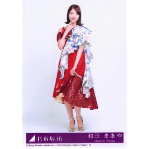 和田まあや 生写真 乃木坂46 夜明けまで強がらなくてもいい 封入特典 Type-D fuwaneko