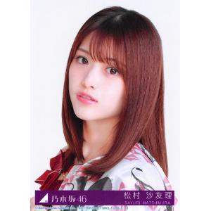 松村沙友理 生写真 乃木坂46 夜明けまで強がらなくてもいい 封入特典 Type-A fuwaneko