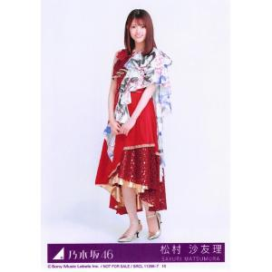 松村沙友理 生写真 乃木坂46 夜明けまで強がらなくてもいい 封入特典 Type-D fuwaneko