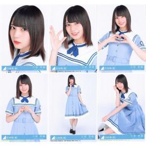 小坂菜緒 生写真 日向坂46 こんなに好きになっちゃっていいの? 封入特典 6種コンプ fuwaneko