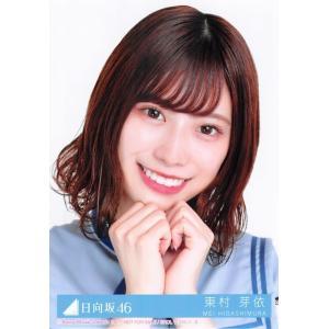 東村芽依 生写真 日向坂46 こんなに好きになっちゃっていいの? 封入特典 a fuwaneko