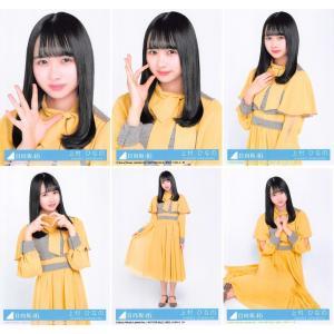上村ひなの 生写真 日向坂46 ソンナコトナイヨ 封入特典 6種コンプ|fuwaneko