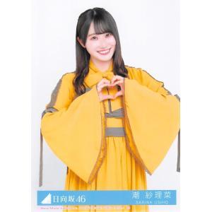 潮紗理菜 生写真 日向坂46 ソンナコトナイヨ 封入特典 c|fuwaneko