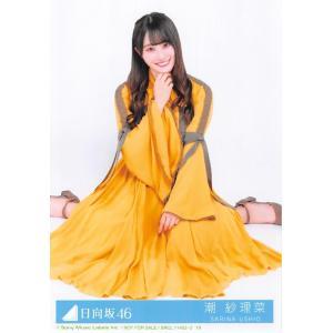 潮紗理菜 生写真 日向坂46 ソンナコトナイヨ 封入特典 e|fuwaneko