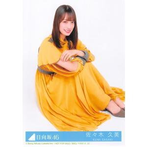 佐々木久美 生写真 日向坂46 ソンナコトナイヨ 封入特典 d|fuwaneko