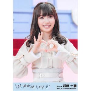 武藤十夢 生写真 AKB48 失恋、ありがとう 劇場盤 選抜Ver.|fuwaneko