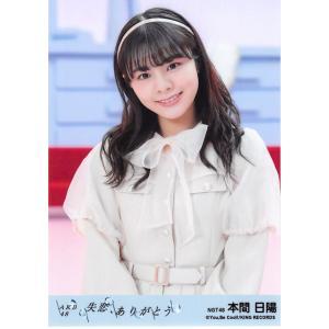 本間日陽 生写真 AKB48 失恋、ありがとう 劇場盤 選抜Ver.|fuwaneko