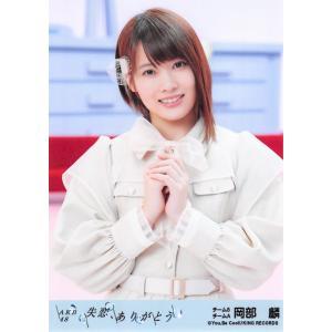 岡部麟 生写真 AKB48 失恋、ありがとう 劇場盤 選抜Ver.|fuwaneko
